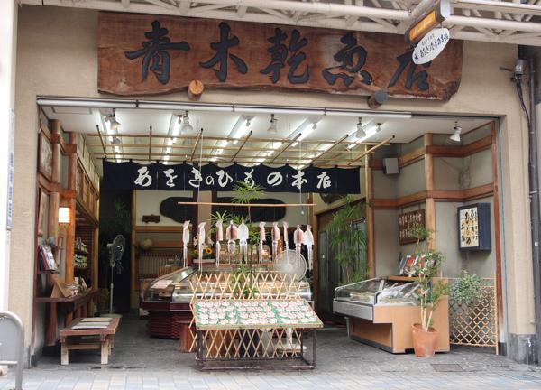 熱海あをきのひもの本店