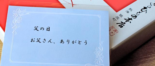 父の日カード